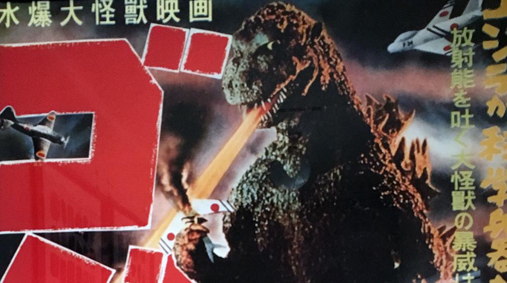 小林が語る「ゴジラ」は常に初代ゴジラのこと。これはその時の映画のポスターの一部。