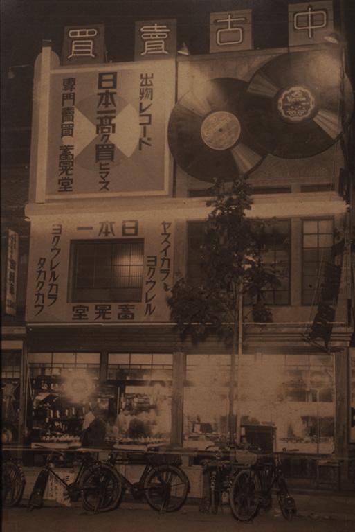 東京神田にあった小林健二 の実家。その後親族に譲り、今でも上野に蓄光堂の名前でレコード店がある。