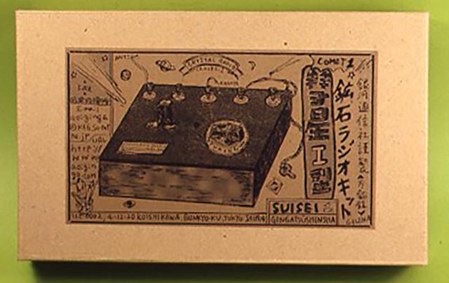 鉱石ラジオキット[彗星1型]