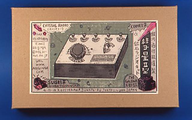 鉱石ラジオキット[彗星2型]