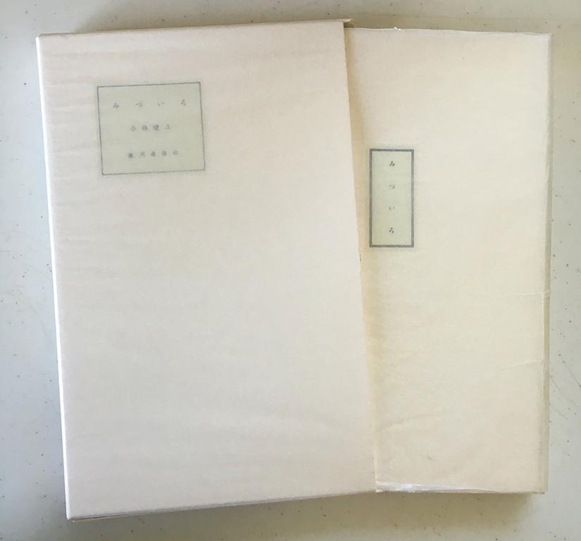 銀水色版[みづいろ](愛蔵本) 体裁:B6変形/上製本/P136/活版印刷/函入り  装丁:小林健二 見返し及び挿入紙は、巻き見返しという技法を使い、本のノドまで自然に開くとこができます。また函は丸背の本がきれいにおさまるように、天地部分を同じような丸みでカットしてあります。全体に白くあえかな感じでありながら、しっかりとした美しい本です。 1993年に松明堂極光書房より発行されましたが、長らく品切れとなっておりました。其の後よせられた要望により、銀河通信社版として2005年に銀水色の活版印刷にで出版されました。 (これは実話にもとずき、綴られた本です。小林健二が子供の頃よりノートなどに書き留めていた「みづいろ」や「銀の水路」は、1979年に一度まとめられました。それを「夜と息」を加え1993年に「みづいろ」として出版されました。)