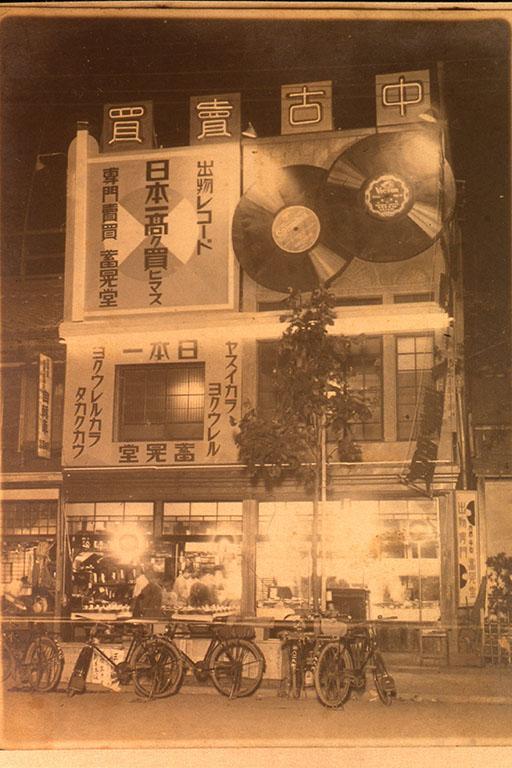 小林の生家の全身。当時、神田にあった「蓄晃堂」